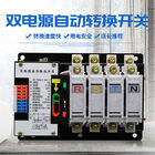 220V 100 Amp Dual Power Automatic Transfer Switch ATS