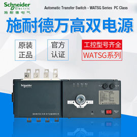 WATSG ATS Automatic Transfer Switch PC Class Self - Recovery Field Adjustable